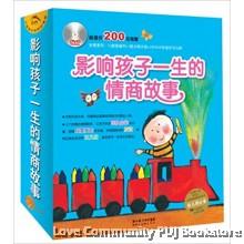 影响孩子一生的情商故事(全15册 + DVD 5片)