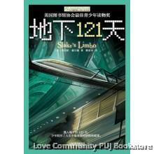 长青藤国际大奖小说书系:地下121天