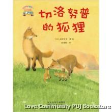启发童话小巴士第一辑:切洛努普的狐狸