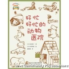 启发童话小巴士第一辑:好忙好忙的动物医院