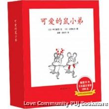 可爱的鼠小弟(平装第一辑全12册)