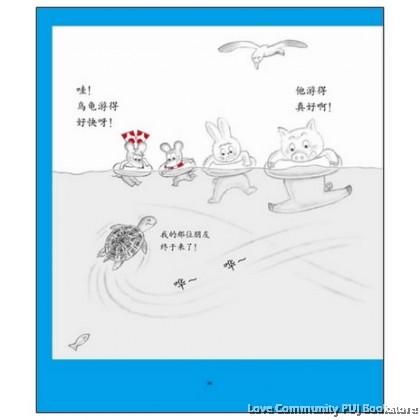 可爱的鼠小弟(平装第二辑全10册)