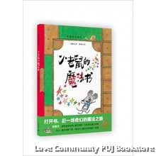 中国童话绘本:小老鼠的魔法书