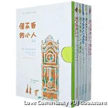 借东西的小人系列(共5册+精美记事本)