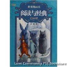 中国阅读与经典:世界图画书