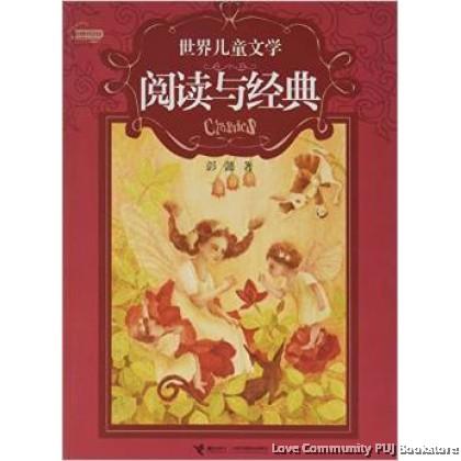 中国阅读与经典:世界儿童文学
