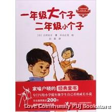 外国教育部推荐书系:一年级大个子二年级小个子