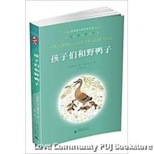 亲近母语:孩子们和野鸭子