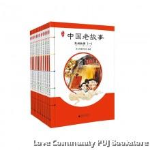 中国老故事(全12册)