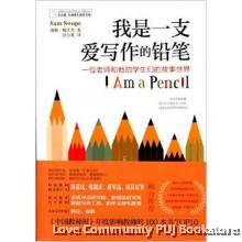 我是一支爱写作的铅笔