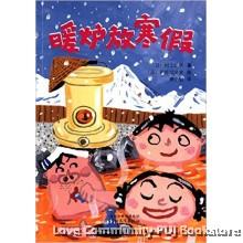 启发童话小巴士第二辑:暖炉放寒假