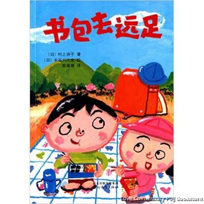 启发童话小巴士第二辑:书包去远足