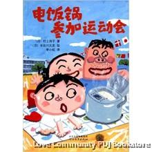 启发童话小巴士第二辑:电饭锅参加运动会