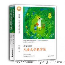 小学语文文学儿童:中国教学法