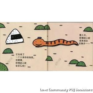 好饿的小蛇(大型绘本)