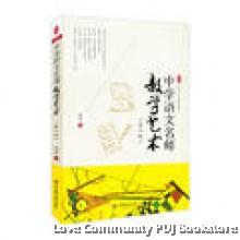 中学语文名师教学艺术 (第2版)