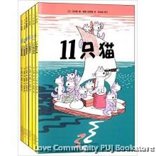 11只猫(全6册)