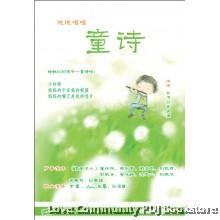 说说唱唱《童诗》(CD+DVD)