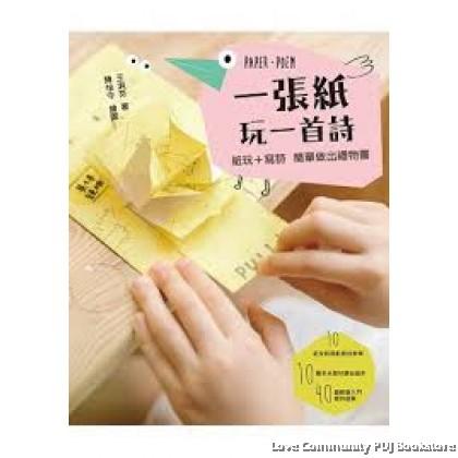 一张纸玩一首诗