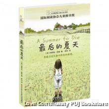 长青藤国际大奖小说书系:最后的夏天