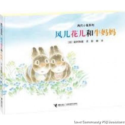 两只小兔系列(全2册)