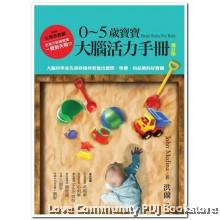 0-5岁宝宝大脑活力手册
