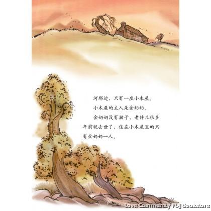 萌萌鸟系列 - 河那边的小木屋