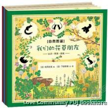 自然图鉴 (全5册)