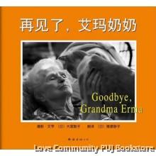 再见了,艾玛奶奶