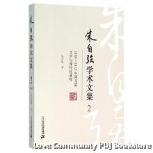 朱自强学术文集2: 1908-2012中国儿童文学与现代化进程
