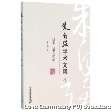 朱自强学术文集4:日本儿童文学论