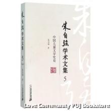 朱自强学术文集5:中国儿童文学史论