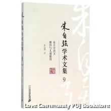 朱自强学术文集9:论小学语文教育与儿童教育