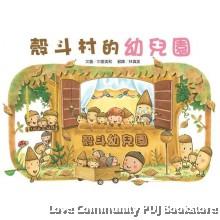 壳斗村的幼儿园