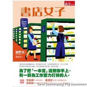 日本馆J小说:书店女子