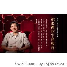 电影里的生命教育