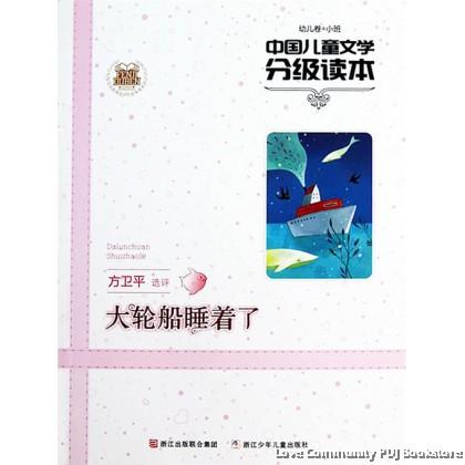 中国儿童文学分级读本:大轮船睡着了