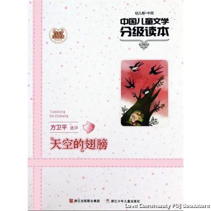 中国儿童文学分级读本:天空的翅膀