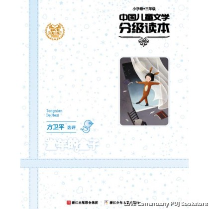中国儿童文学分级读本:童年的盒子
