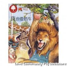 亲子阅读树5岁,10册