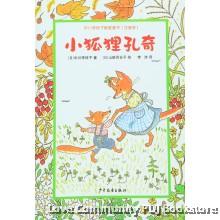 中川李枝子暖爱童书(注音版) 小狐狸孔奇