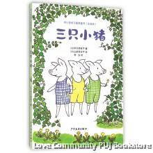 中川李枝子暖爱童书(注音版) 三只小猪