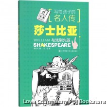 写给孩子的名人传-莎士比亚与戏剧先驱