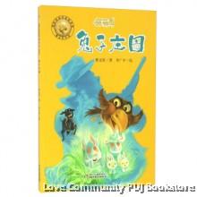 萌萌鸟系列 - 兔子庄园