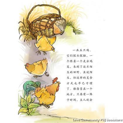 萌萌鸟系列 - 矮脚鸡