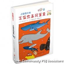 启发童话小巴士:不信你去问鲨鱼