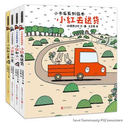 暖房子游乐园·宫西达也小卡车系列 (全4册)