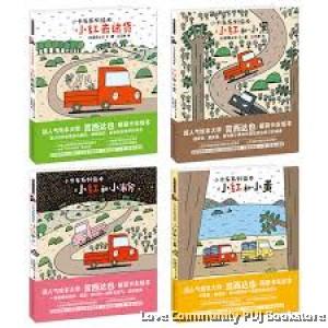 暖房子游乐园·小卡车系列(全4册)