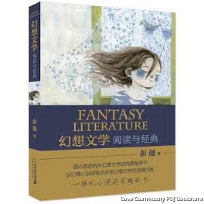 幻想文学阅读与经典