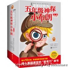 五年级神探小布朗第一辑(全10册)